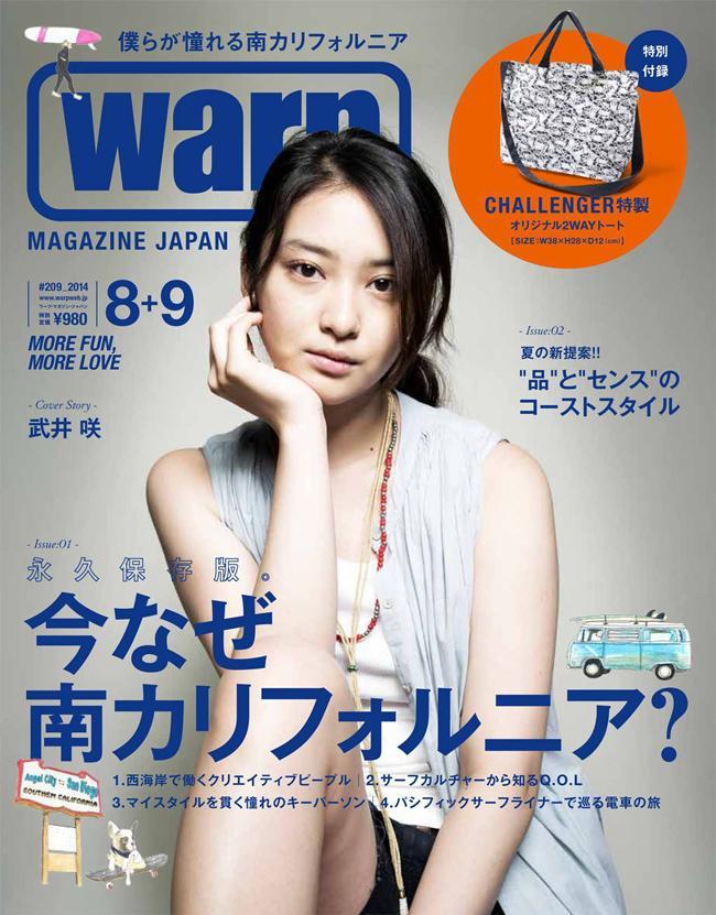 WARP14.8%2B9%E5%8F%B7.jpg