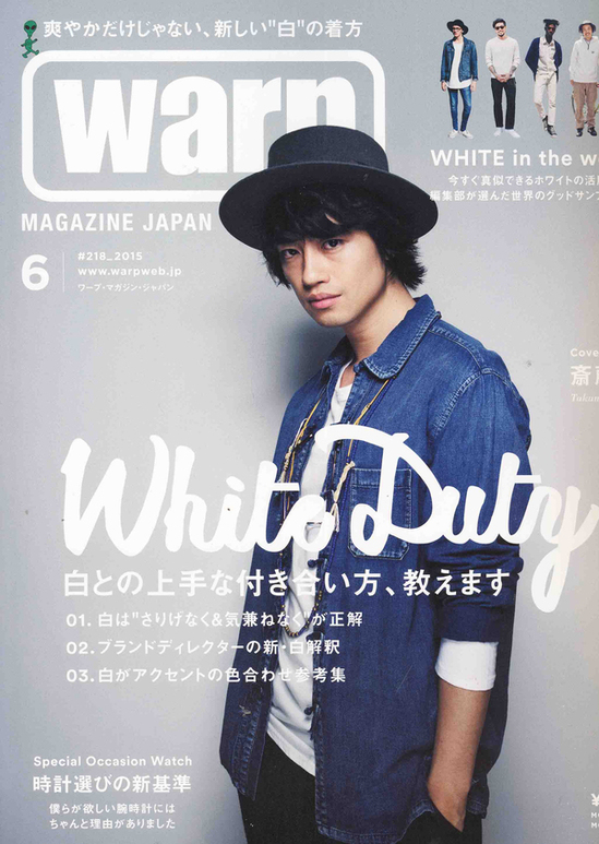 warp6月号-thumb-600x842-2472.jpg