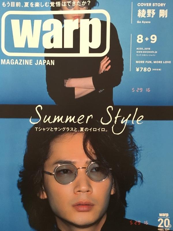 warp16.8+9.jpgのサムネール画像