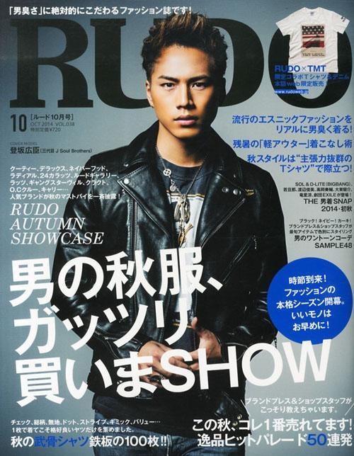 rudo2014.10.jpg