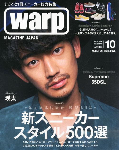 warp2014.10.jpg